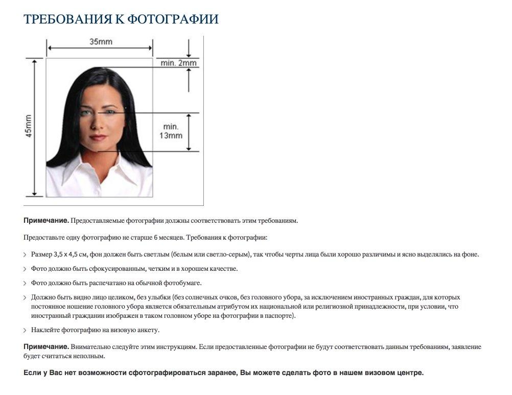 Specifikacijos nuotrauka Rusijos vizai 2
