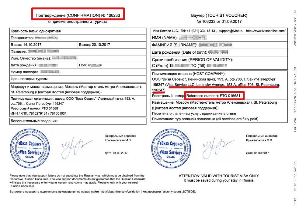 Kvietimo laiškas į Rusiją - pavyzdys