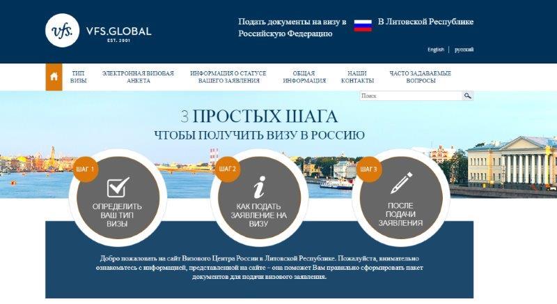 Rusijos vizu centras Lietuvoje
