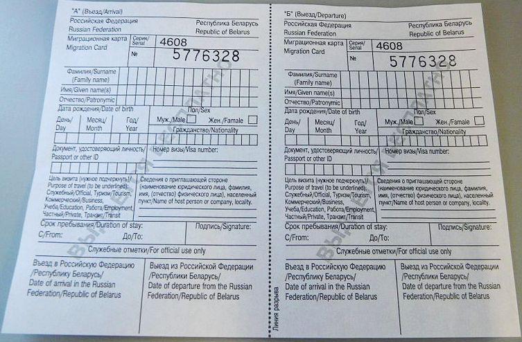 Imigracijos kortele Rusijoje